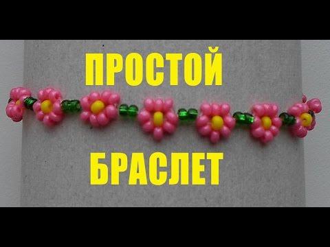 Как Сделать Простой Браслет из Бисера! Бисероплетение! Браслет Цветы / Simple Bead Bracelet!