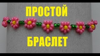 """Как Сделать Простой Браслет из Бисера! Бисероплетение! Браслет """"Цветы"""" / Simple Bead Bracelet!"""