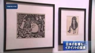 日本の影響も... イヌイットの版画