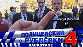 Полицейский с Рублёвки 4. Backstage 2.