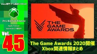 #45【チャンネルハコイチバmini】The Game Awards 2020開催 Xbox関連情報まとめ