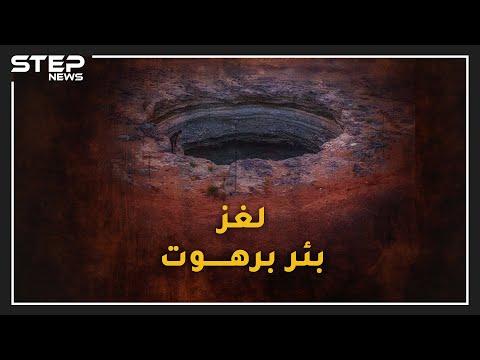 """بئر باليمن لاقاع لها حذر منها النبي..قصة وادي """"برهوت"""" بداية نهاية العالم وملتقى أرواح الكفار !!"""