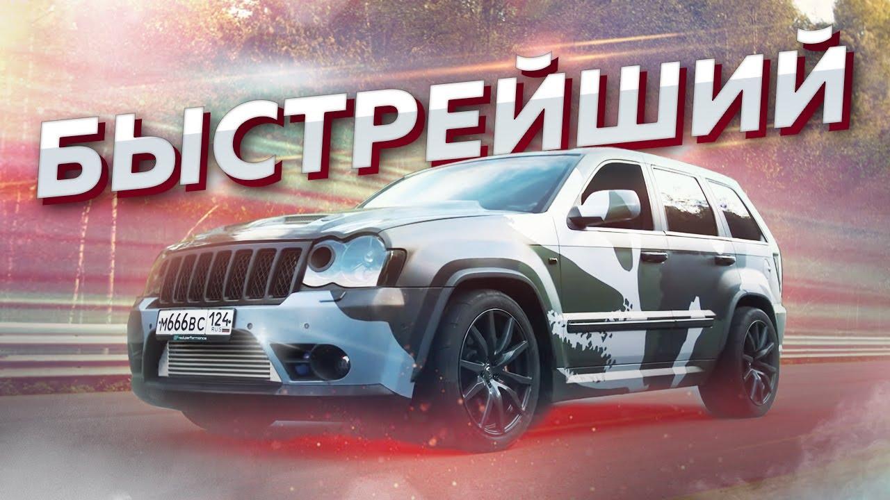 Быстрейший джип России — 1300+ л.с. Jeep SRT8