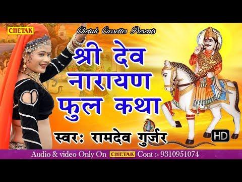 श्री देवनारयण जी री कथा  | Lord Devnaryan Ji Ki Katha | By Ramdev Gurjar Hit Katha | Rajasthani