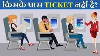 5 Majedar aur Jasoosi Paheliyan | Kiske paas Ticket nahi hai? Queddle