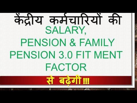 केंद्रीय कर्मचारियों की SALARY,  PENSION & FAMILY PENSION 3.0 FIT MENT FACTOR से बढ़ेगी !!!