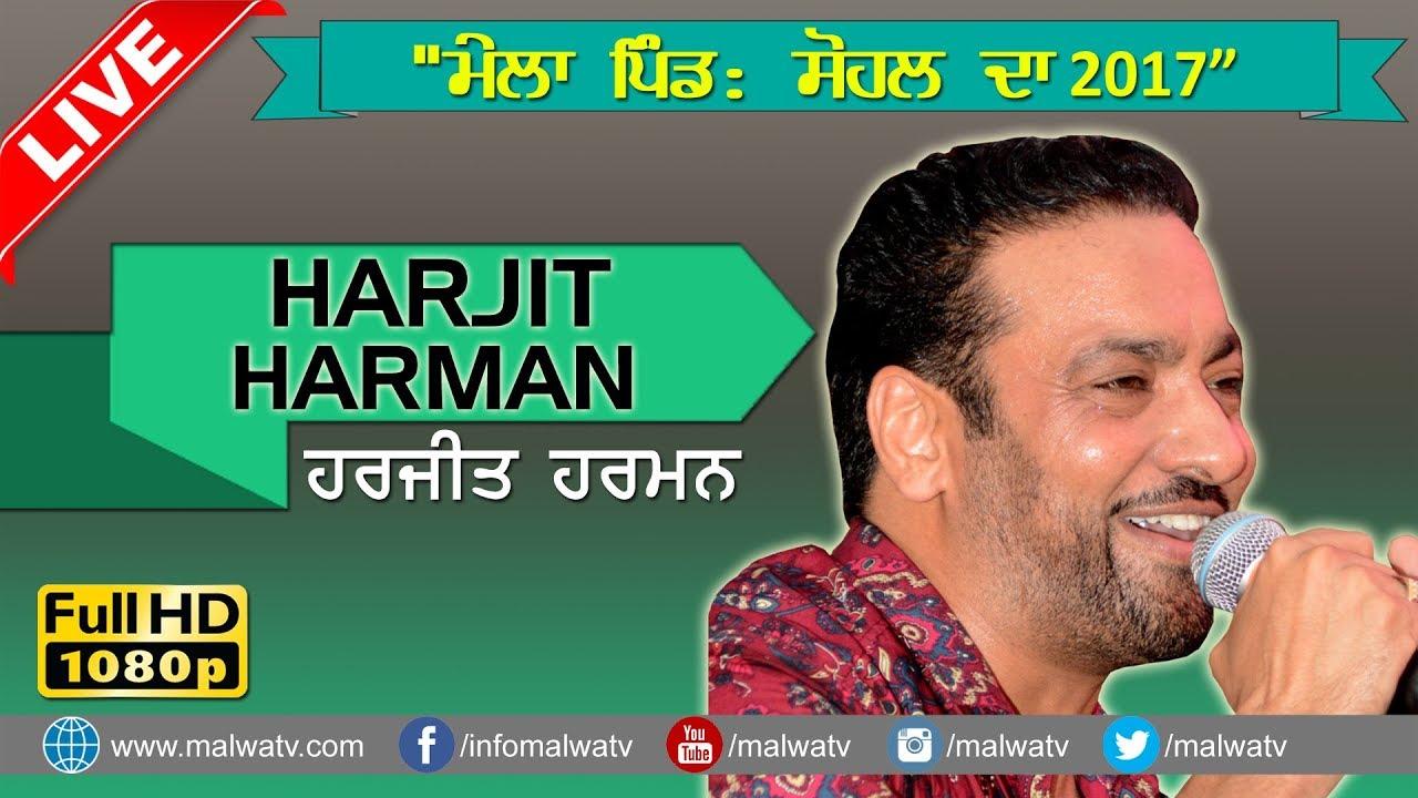 ਹਰਜੀਤ ਹਰਮਨ ● HARJIT HARMAN ● NEW LIVE at SOHAL (Amritsar) MELA 2017 ● NEW LATEST THIS WEEK  ● HD ●