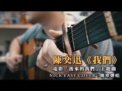 陳奕迅 EASON CHAN《我們》|《後來的我們》電影主題曲|吉他簡單彈唱 Easy AcousticCover 吉他譜