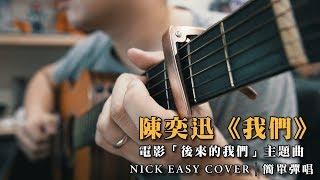 陳奕迅 EASON CHAN《我們》|《後來的我們》電影主題曲|吉他簡單彈唱 Easy Acoustic   Cover 吉他譜