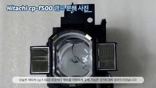 히타치 Hitachi CP F-500 빔프로젝터 램프 …