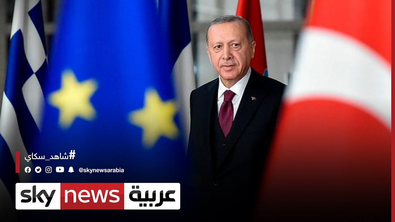 الانضمام للاتحاد الأوروبي.. عقبات تعترض -الحلم التركي-  - نشر قبل 4 ساعة