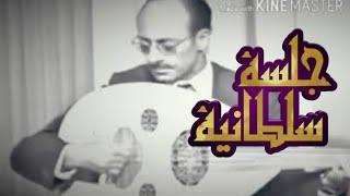 اسمحلي اضع فمي في فمك _ جلسة سلطانية لفنان الملوك محمد حمود الحارثي