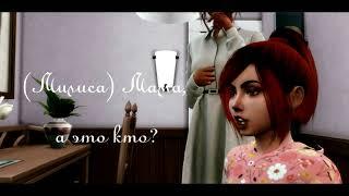 "The Sims 4 Machinima   Сериал: ""Потише, красавчик!""   1 Серия (Вступление)   16+"