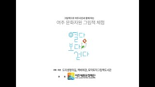 고정순 원화전시회 리뷰