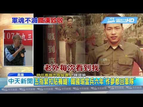 20190523中天新聞 從軍影響深遠! 韓國瑜「畢恭畢敬」讓外國人好緊張