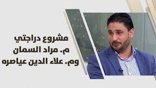 مشروع دراجتي - م. مراد السمان وم. علاء الدين عياصره