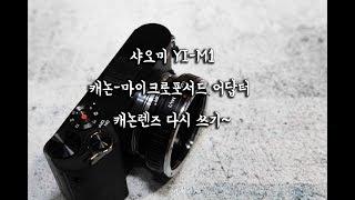 샤오미 YI-M1 캐논-마이크로포서드 어답터  캐논렌즈…