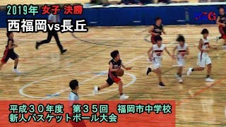 【西福岡vs長丘】女子決勝 H30年度 福岡市中学校新人バスケットボール大会