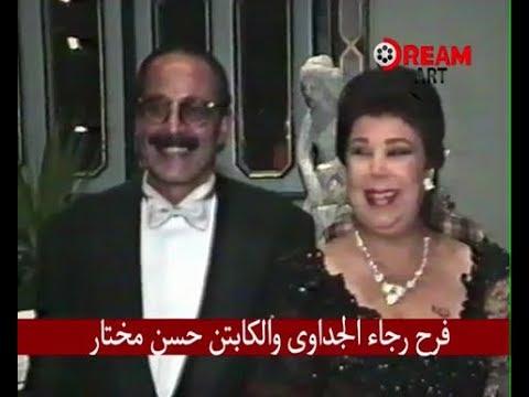 لاعب منتخب مصر تزوج رجاء الجداوي قبل وفاتها شوف مين