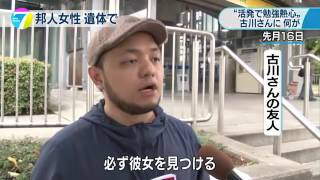 カナダで日本人女性の遺体 男を逮捕