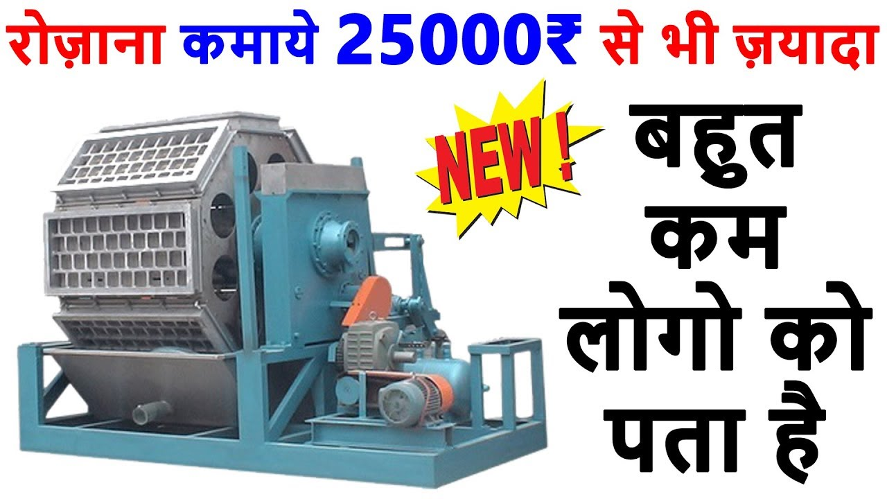 धड़ा धड़ पैसे कमाना हो तो Small Business ideas for women, Egg Tray  manufacturing business idea 2019