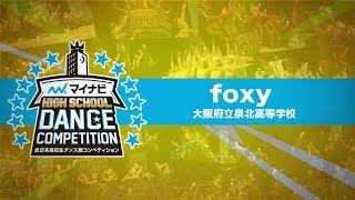 foxy(大阪府立泉北高等学校)/マイナビHIGH SCHOOL DANCE COMPETITION 2019 関西予選