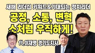 """새해 리더십 키워드&기대되는 정치리더""""공정, 소…"""