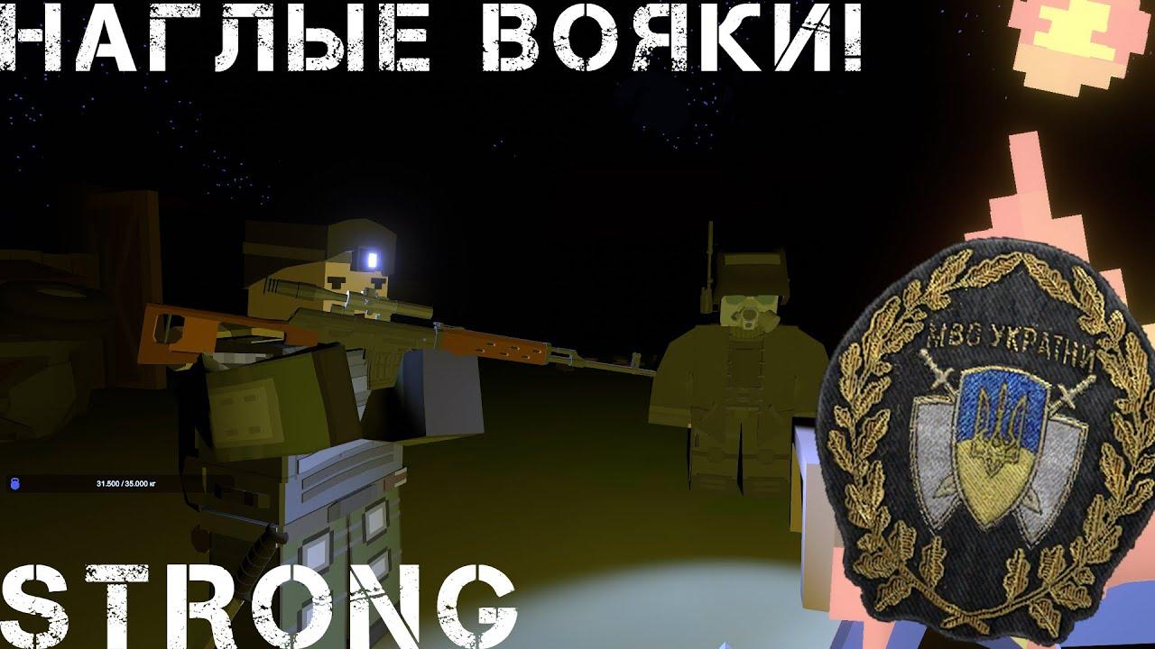 UNTURNED STRONG STALKER RP - НАГЛЫЕ ВОЯКИ!!!!!!!!!