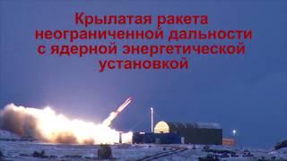 Крылатая ракета неограниченной дальности с ЯЭУ