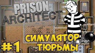 Prison Architect #1 - Симулятор Тюрьмы