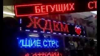 Бегущие строки www.diod-m.ru(Рекламно-производственная компания Diod-Media Видеоэкраны, медиафасады, видеоэкраны на такси, видеошары, видео..., 2014-06-17T12:36:05.000Z)
