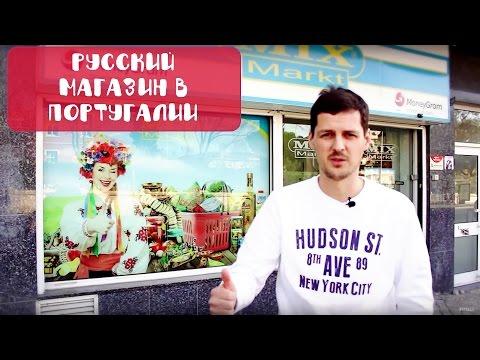 португалия русские знакомства