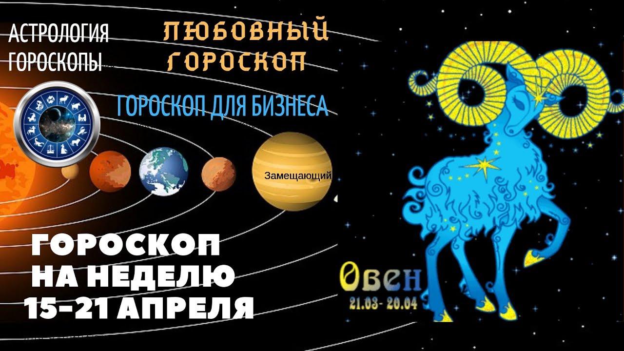 Овен. Гороскоп на неделю с 15 по 21 апреля 2019. Любовный гороскоп. Гороскоп для бизнеса.