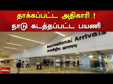 தாக்கப்பட்ட அதிகாரி ! நாடு கடத்தப்பட்ட பயணி | Delhi Airport | Canada | Canada Citizen