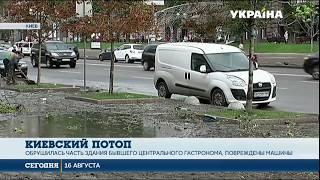 В Киеве ликвидируют последствия ночного потопа