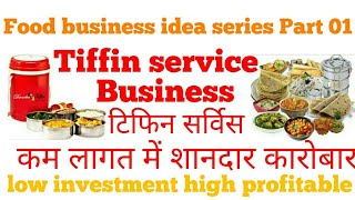 tiffin service business | food business idea | small scale business | business gyan