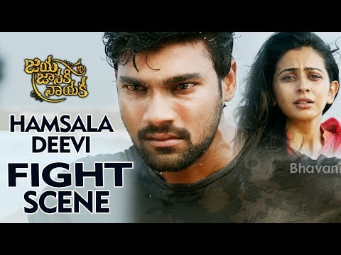 Hamsala Deevi Fight Scene - Jaya Janaki Nayaka Movie - Bellamkonda Sai Srinivas, Rakul Preet Singh thumbnail