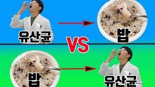 유산균은 식전에 먹는게 좋을까요? 식후에 먹는게 좋을까…