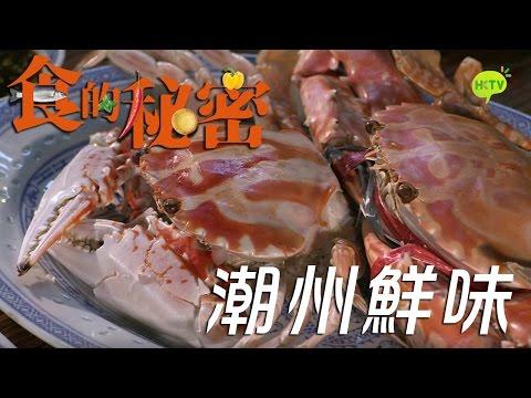 《食的秘密》:潮州鮮味 (主持: 劉玉翠) / Cuisine Top Secret: Chiu Chou Cuisine (Host: Rain Lau)