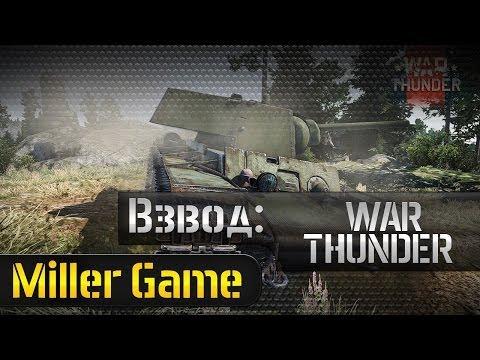 Онлайн игры про танки самолеты и корабли