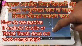 How to repair the Android tablet's touch is not working? ট্যাবলেট এর টাচ সম্পূর্ণ কাজ করছে না....