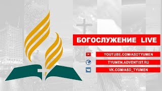 5 января 2019. Богослужение Онлайн Тюмень
