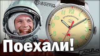 Часы в космосе Гагарин Штурманские Победа и часы собаки Чернушки