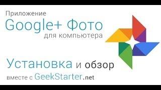 Google+ Фото - Установка и Обзор приложения  вместе с GeekStarter.net(Все знают отличный сервис для хранения фото от Google. В этом видео мы установим приложение для этого сервиса..., 2014-01-30T08:51:31.000Z)