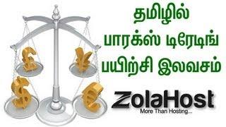 How To Activate Forex Trading Demo Account - Tamil Version(பாரக்ஸ் டிரேடிங் அகௌன்ட் இலவசமாக உருவாக்க : http://www.etoro.com/refferal.aspx?, 2013-04-30T10:12:40.000Z)