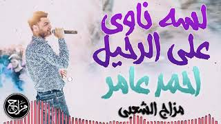 احمد عامر¬لسه ناوى على الرحيل¬ اوعهَ يفوتك الحظ دة 2019