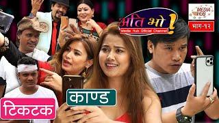 टिकटक काण्ड || Ati Bho || Episode - 12 || 11-July-2020 ||  Media Hub Official Channel
