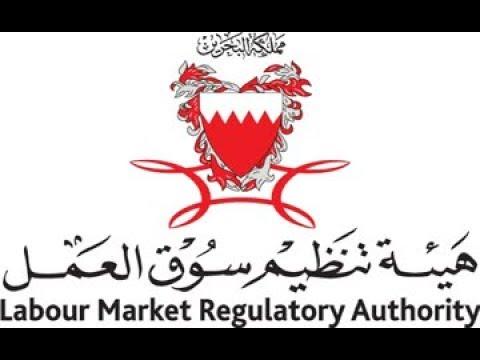 How to check visa Validity LMRA Bahrain