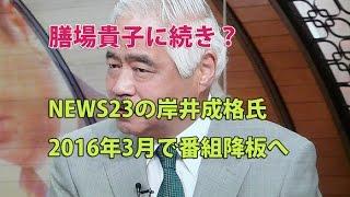 TBS系「NEWS23」でアンカーを務める岸井成格(しげただ)さん...