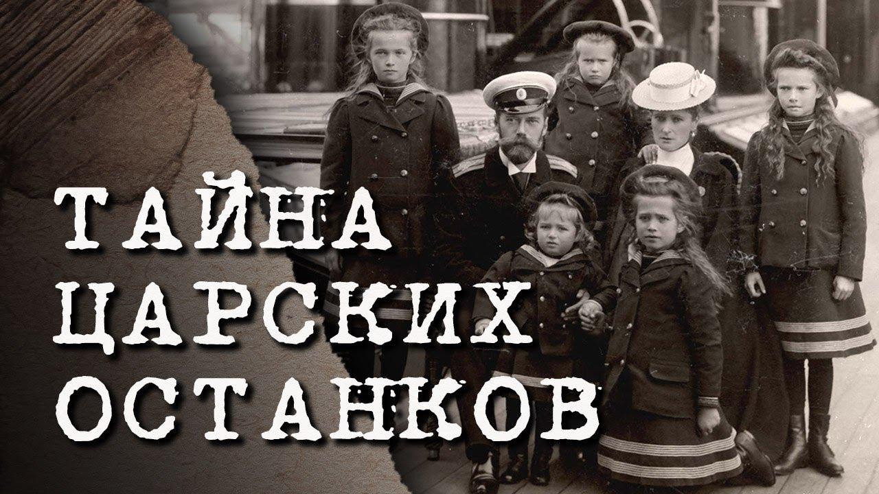 """""""Екатеринбургские останки"""" - чей проект?"""